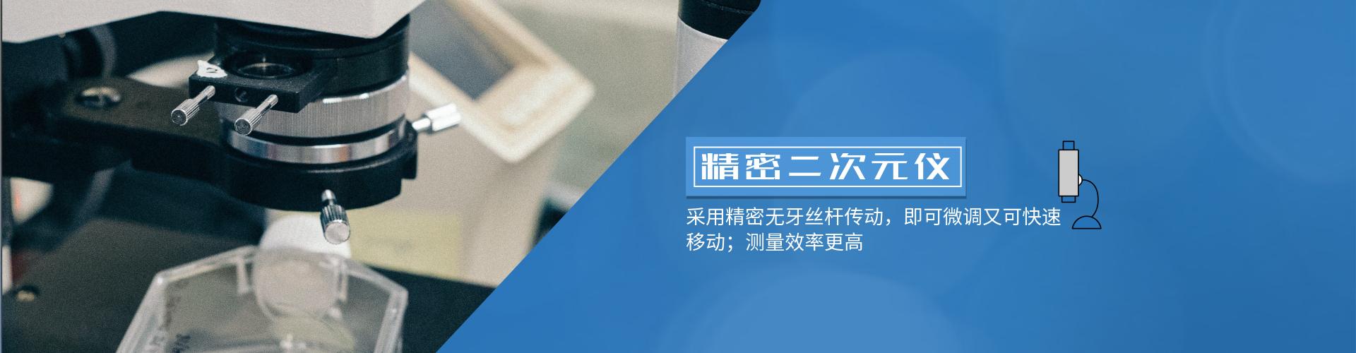 2.5次元测量仪公司