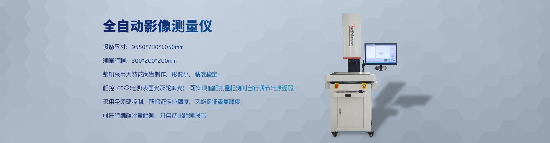 深圳2.5次元测量仪